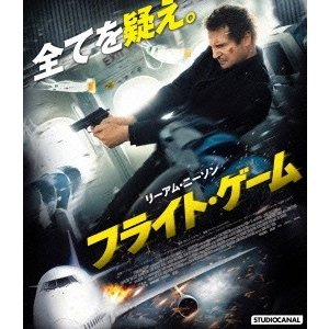 フライト・ゲーム [スペシャルプライス版] Blu-ray Disc