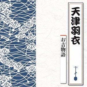 天津羽衣 お吉物語 CD