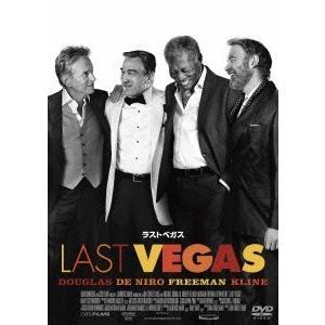 ラストベガス DVD