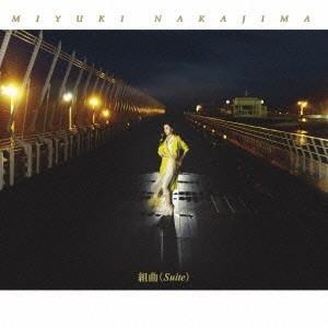 中島みゆき 組曲(Suite) CDの画像