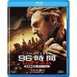 96時間/レクイエム<非情無情ロング・バージョン> Blu-ray Disc