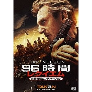 96時間/レクイエム<非情無情ロング・バージョン> DVD