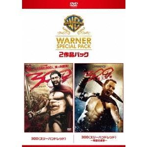 300<スリーハンドレッド> ワーナー・スペシャル・パック<初回限定生産版> DVD