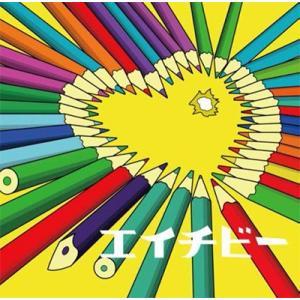 マカロニえんぴつ エイチビー CD