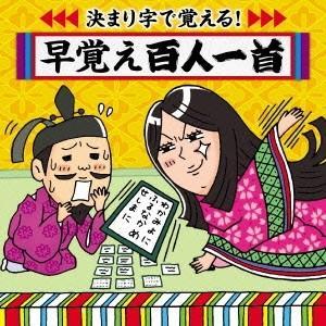 Various Artists 決まり字で覚え...の関連商品4