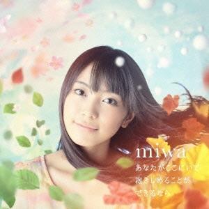 miwa あなたがここにいて抱きしめることができるなら [CD+DVD]<初回盤> 12cmCD S...
