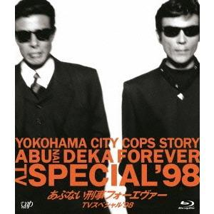 舘ひろし あぶない刑事フォーエヴァーTVスペシャル'98 B...