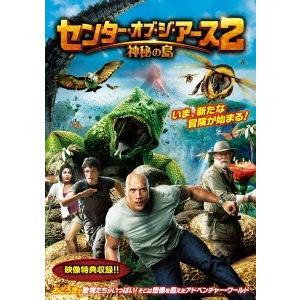 センター・オブ・ジ・アース2 神秘の島<初回限定生産版> DVD