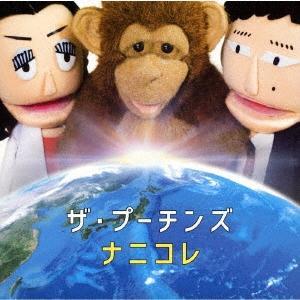 ザ・プーチンズ ナニコレ CD