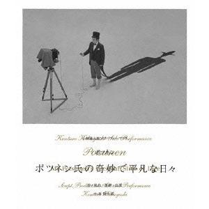 小林賢太郎 小林賢太郎ソロパフォーマンス「ポツネン氏の奇妙で平凡な日々」 DVD