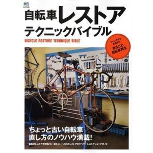 自転車レストア テクニックバイブル Mookの関連商品1