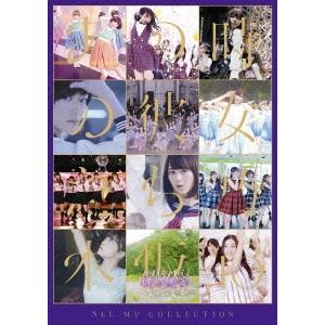 乃木坂46 ALL MV COLLECTION〜あの時の彼女たち〜<通常盤> Blu-ray Dis...