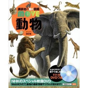 山極寿一 講談社の動く図鑑MOVE 動物 新訂版 [BOOK+DVD] Book
