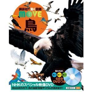 川上和人 講談社の動く図鑑MOVE 鳥 [BOOK+DVD] Book