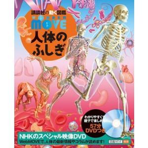 島田達生 講談社の動く図鑑MOVE 人体のふしぎ [BOOK+DVD] Book