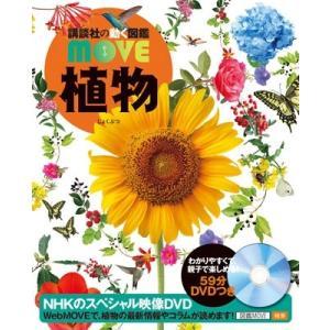 天野誠 講談社の動く図鑑MOVE 植物 [BOOK+DVD] Book