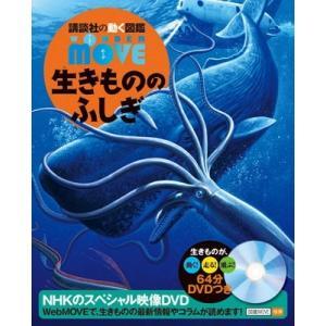 上田恵介 講談社の動く図鑑MOVE 生きもののふしぎ [BOOK+DVD] Book
