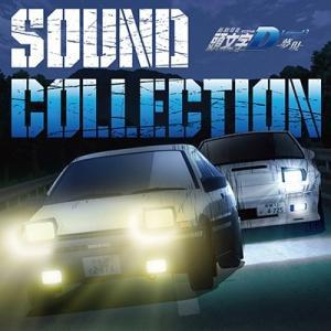 Various Artists 新劇場版 頭文字D Legend3 -夢現- SOUND COLLE...