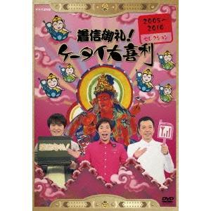 今田耕司 着信御礼!ケータイ大喜利 2005〜2010 セレクション DVD