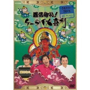 今田耕司 着信御礼!ケータイ大喜利 2011〜2015 セレクション DVD