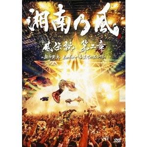 湘南乃風 風伝説 第二章 〜雑巾野郎 ボロボロ一番星TOUR2015〜<通常盤> DVD