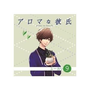 アロマな彼氏 vol.9 ユーカリ CD