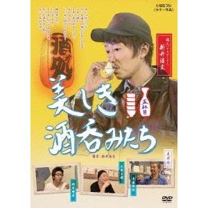 新井浩文 美しき酒呑みたち 五杯目 DVD...