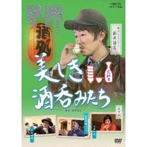 新井浩文 美しき酒呑みたち 六杯目 DVD...