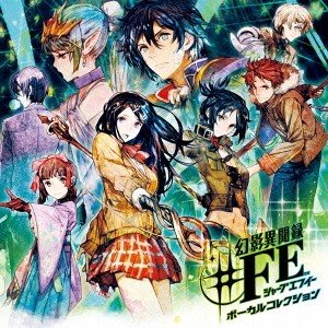 FORTUNA ALL STARS 幻影異聞録#FE ボーカルコレクション CD