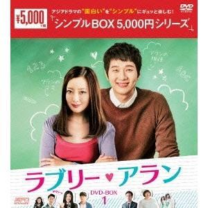 キム・ヒソン ラブリー・アラン DVD-BOX1 DVD...