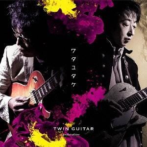 ワタユタケ ツインギター(完全版) CD