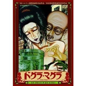 ドグラ・マグラ DVD