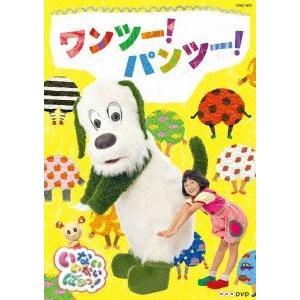 いないいないばあっ! ワンツー!パンツー! DVDの関連商品10