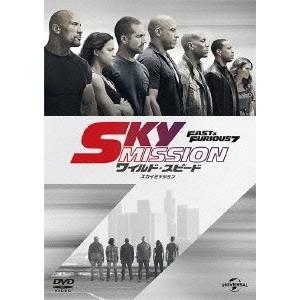 ワイルド・スピード SKY MISSION DVD