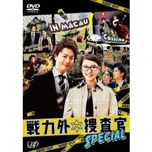 武井咲 戦力外捜査官SPECIAL DVD...