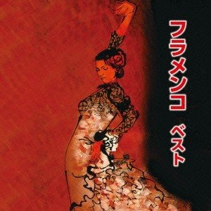 フラメンコ ベスト CD