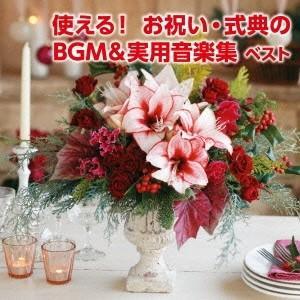 使える!お祝い・式典のBGM&実用音楽集...の商品画像