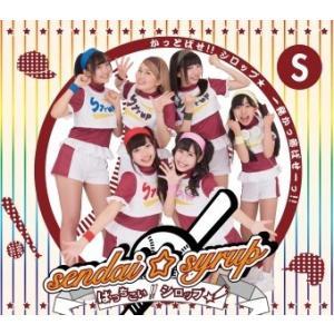 sendai☆syrup ばっちこい!!シロップ☆ (全員盤) 12cmCD Single
