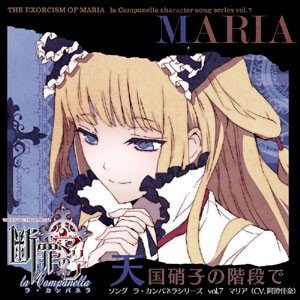 阿澄佳奈 断罪のマリア ソング ラ・カンパネラ vol.7 マリア 「天国硝子の階段で」 CD