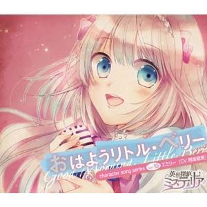 明坂聡美 英国探偵ミステリア キャラソンCD vol.10 エミリー 「おはようリトル・ベリー CD