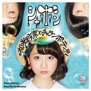松井玲奈 シャボン (Type-C) 12cmCD Sing...