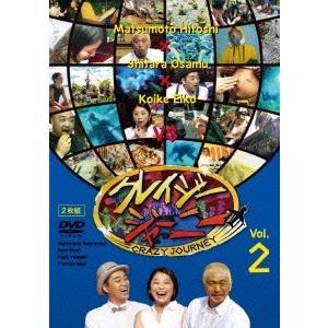 松本人志 クレイジージャーニー vol.2 DVD