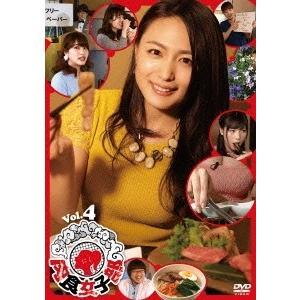 肉食女子部 Vol.4 DVD