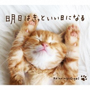 明日はきっといい日になる/α波オルゴール CD