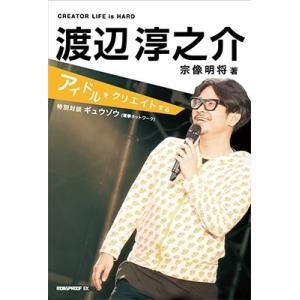 宗像明将 渡辺淳之介 アイドルをクリエイトする Book