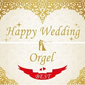 Happy Wedding -オルゴール BEST- CD