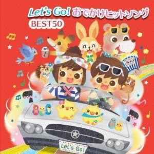Let's Go!おでかけヒットソング BEST50 CD