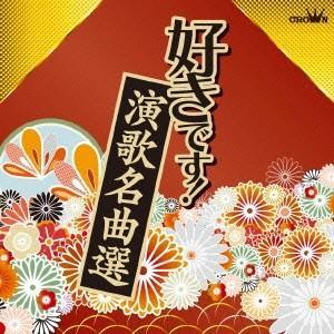 Various Artists 好きです!演歌名曲選 CD