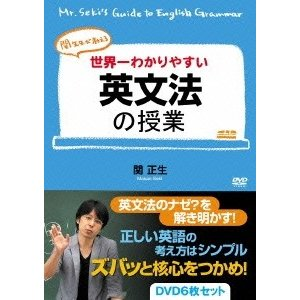関正生 関先生が教える 世界一わかりやすい英文法の授業 DVD