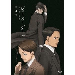 ジョーカー・ゲーム 第4巻 DVD ※特典あり